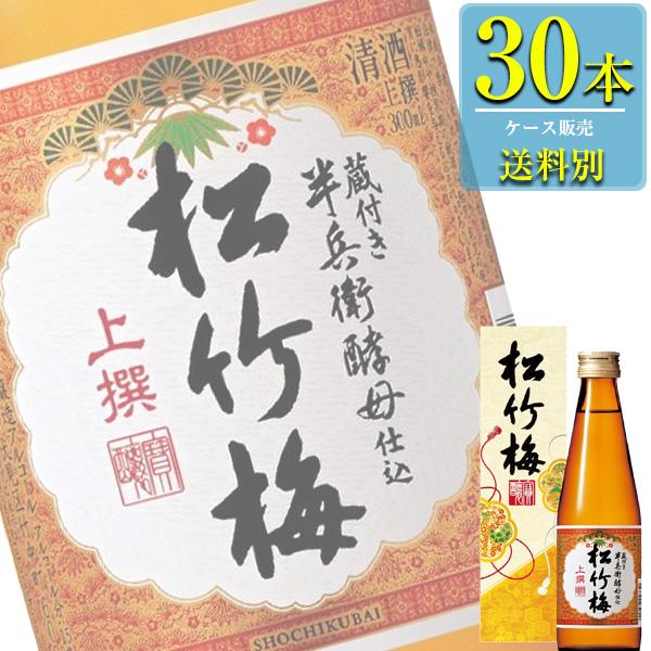宝酒造 松竹梅 上撰 300ml瓶カートン入り x 30本ケース販売 (清酒) (日本酒) (京都)