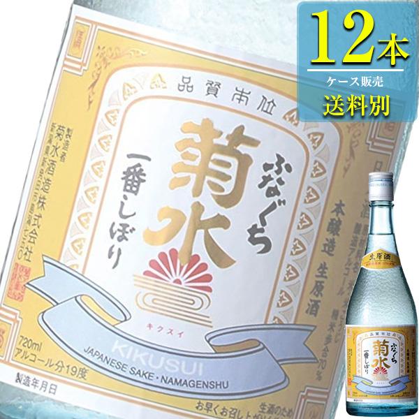菊水酒造 生原酒 ふなぐち菊水一番しぼり 720ml瓶 x 12本ケース販売 (清酒) (日本酒) (新潟)