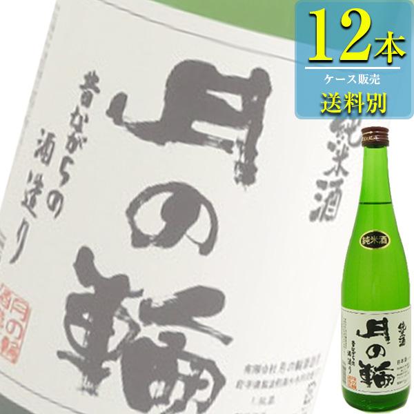 月の輪酒造 「純米酒 月の輪」720ml瓶x12本ケース販売 (清酒) (日本酒) (岩手)