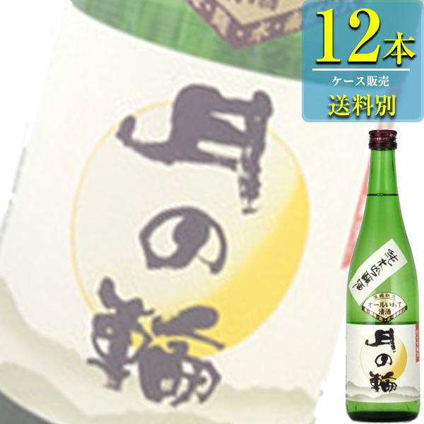月の輪酒造 純米吟醸 月の輪 720ml瓶 x12本ケース販売 (清酒) (日本酒) (岩手)