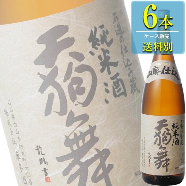 車多酒造「天狗舞 山廃仕込 純米酒」1.8L瓶x6本入りケース販売【清酒】【日本酒】【石川】