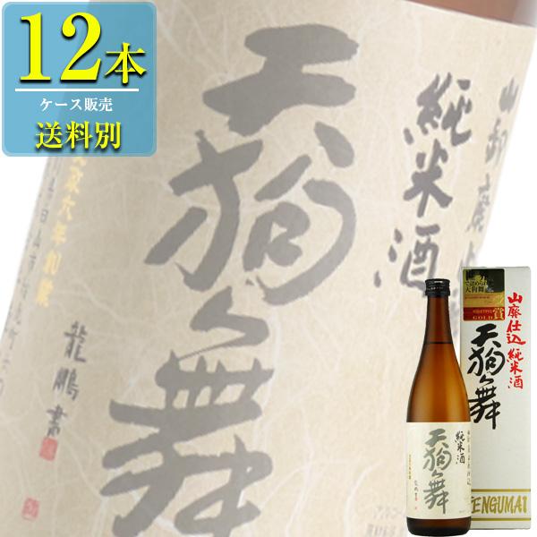車多酒造 「天狗舞 山廃仕込 純米酒」720mlx12本ケース販売 (清酒) (日本酒) (石川)