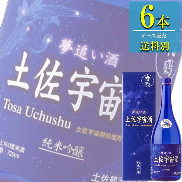 土佐鶴酒造 夢追い酒 土佐宇宙酒 720ml瓶 x6本ケース販売 (清酒) (日本酒) (高知)