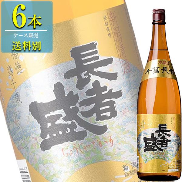 新潟銘醸 千萬 長者盛 本醸造 1.8L瓶 x 6本ケース販売 (清酒) (日本酒) (新潟)