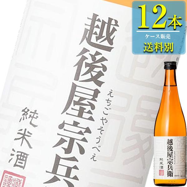 新潟銘醸「越後屋宗兵衛 純米酒」720ml瓶x12本ケース販売【清酒】【日本酒】【新潟】