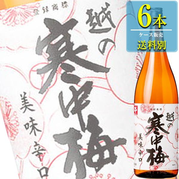 新潟銘醸「越の寒中梅 美味辛口 本醸造」1.8L瓶x6本ケース販売【清酒】【日本酒】【新潟】
