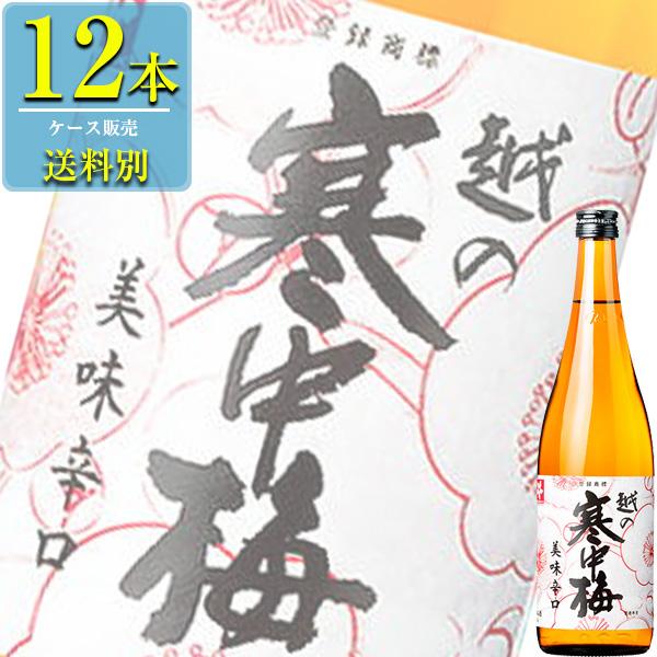 新潟銘醸 「越の寒中梅 美味辛口 本醸造」720ml瓶x12本ケース販売 (清酒) (日本酒) (新潟)