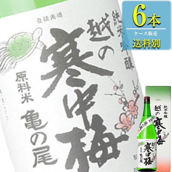 新潟銘醸「越の寒中梅 純米吟醸 亀の尾」1.8L瓶x6本ケース販売【清酒】【日本酒】【新潟】