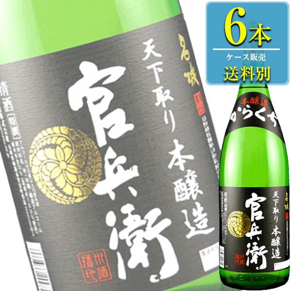名城酒造 特撰 からくち官兵衛 本醸造 1.8L瓶 x 6本ケース販売 (清酒) (日本酒) (兵庫)
