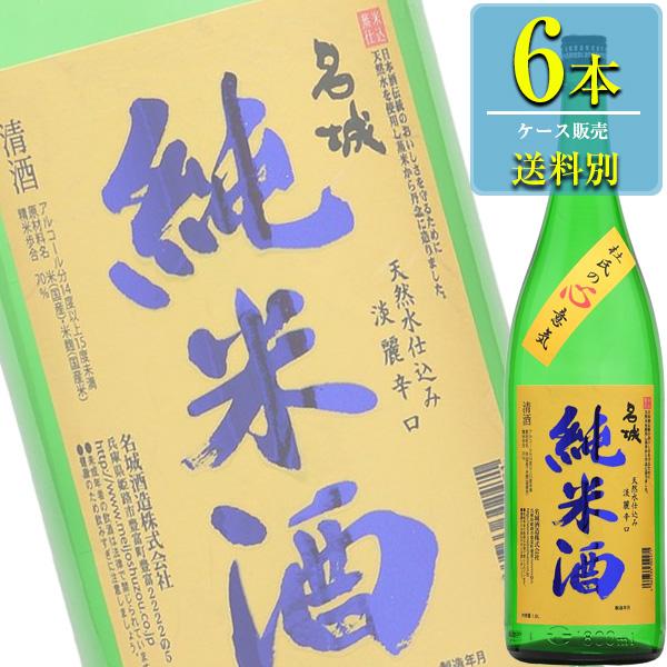 名城酒造 名城 純米酒 1.8L瓶 x 6本ケース販売 (清酒) (日本酒) (兵庫)