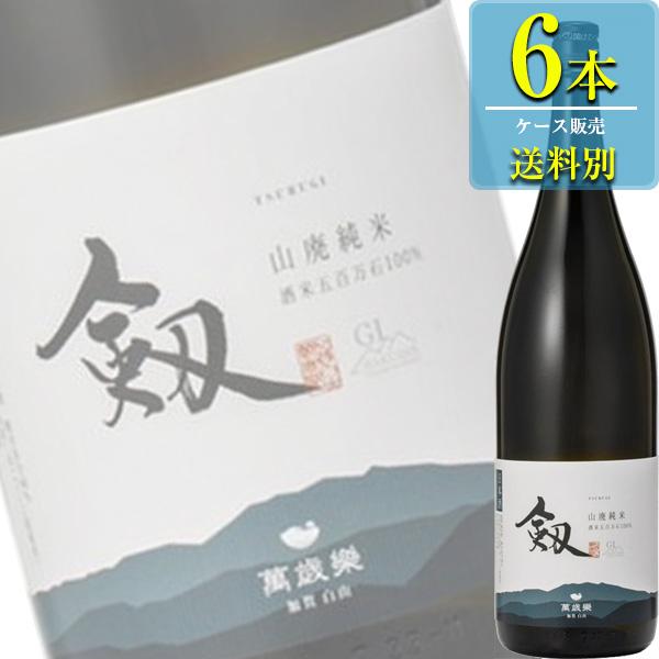 小堀酒造 「萬歳楽 剱 山廃純米」1.8L瓶x6本ケース販売 (清酒) (日本酒) (石川)