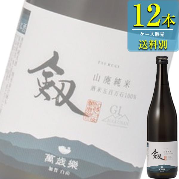 小堀酒造 「萬歳楽 剱 山廃純米」720mlx12本ケース販売 (清酒) (日本酒) (石川)