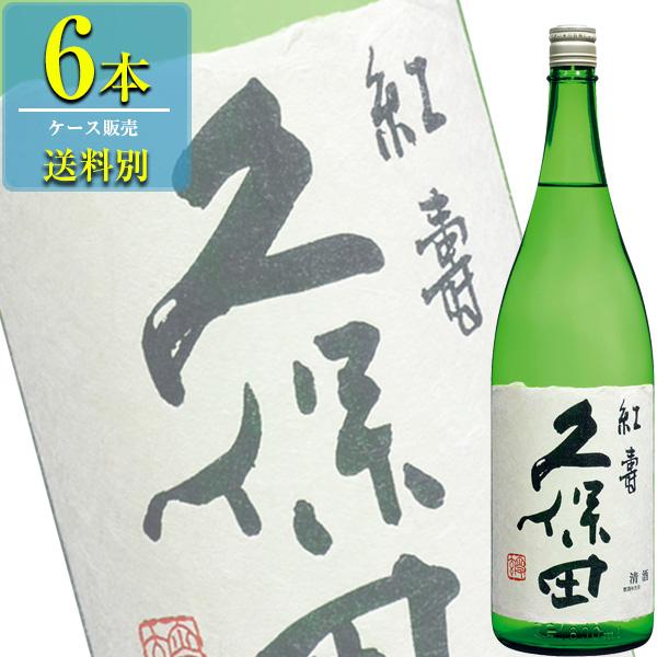 朝日酒造 久保田 紅寿 純米吟醸 1.8L x 6本ケース販売 (清酒) (日本酒) (新潟)