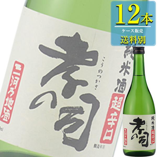 柴田酒造場 「孝の司 超辛口 純米酒」720ml瓶x12本ケース販売 (清酒) (日本酒) (愛知)