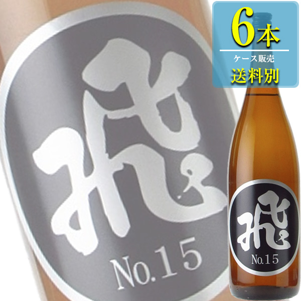 飛良泉本舗 山廃純米 マル飛 No.15 1800ml瓶 x6本ケース販売 (清酒) (日本酒) (秋田)