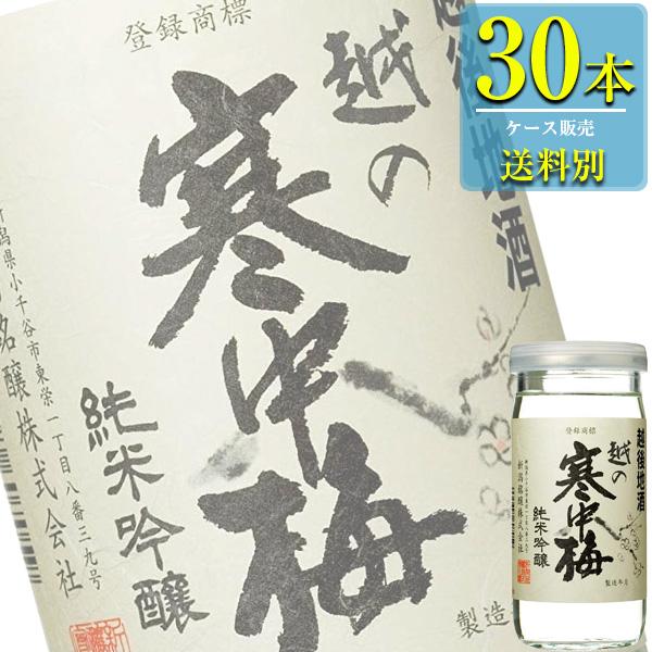 新潟銘醸 越の寒中梅 純米吟醸カップ 200ml瓶 x 30本ケース販売 (清酒) (日本酒) (新潟)