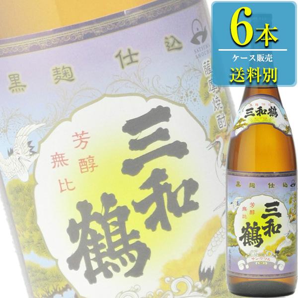 三和酒造 三和鶴 黒麹仕込 本格芋焼酎 25% 1800ml瓶 x6本ケース販売 (鹿児島)