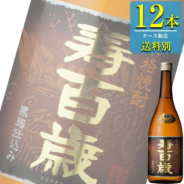 東酒造 寿百歳 (ことぶきひゃくさい) 黒麹 本格芋焼酎 25% 720ml瓶 x12本ケース販売 (鹿児島)