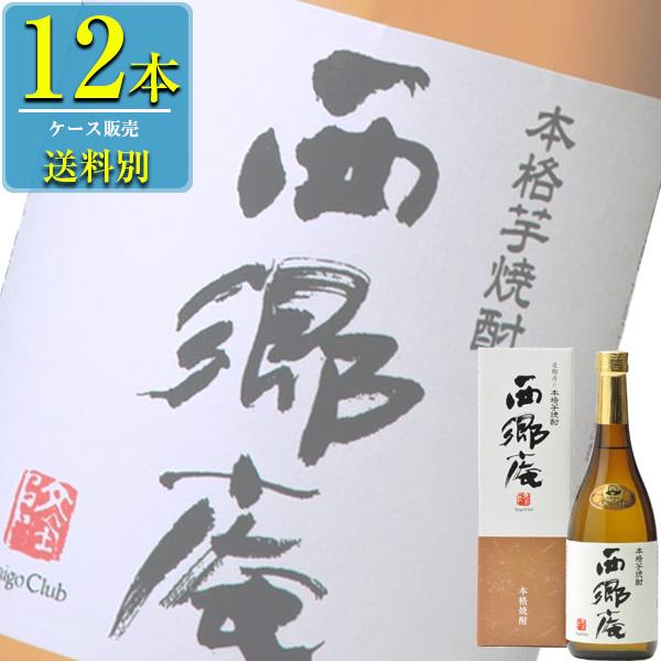 東酒造 西郷庵 (さいごうあん) 箱付 本格芋焼酎 25% 720ml瓶 x12本ケース販売 (鹿児島)