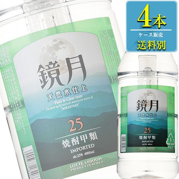 (あす楽対応可) サントリー 鏡月 グリーン 25% 4Lペット x 4本ケース販売 (大容量焼酎) (甲類焼酎) (韓国焼酎)