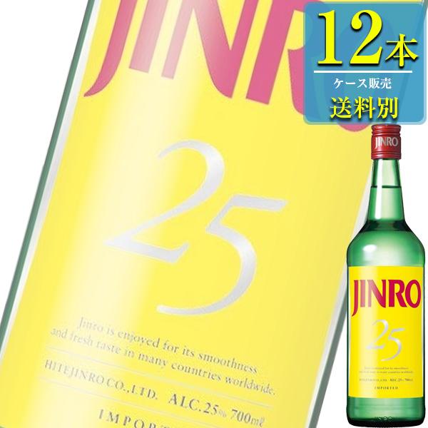 (あす楽対応可) 眞露 (ジンロ) 25% 700ml瓶 x 12本ケース販売 (甲類焼酎) (韓国焼酎)