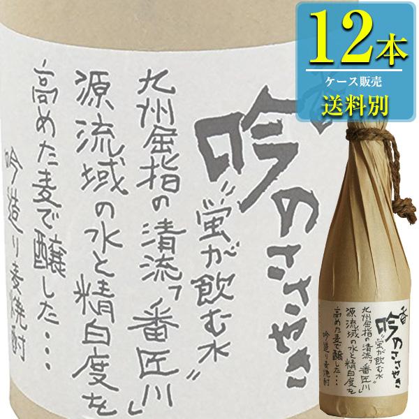 ぶんご銘醸 香吟のささやき 麦焼酎 28% 720ml瓶 x12本ケース販売 (大分)