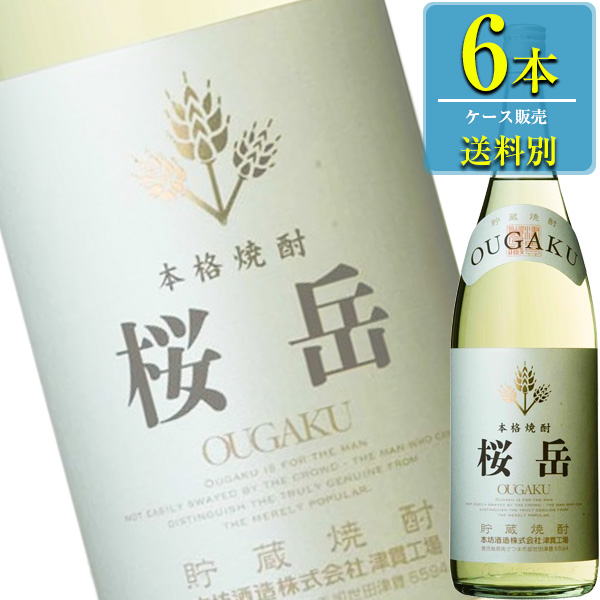 本坊酒造 桜岳 (おうがく) 樫樽貯蔵 本格麦焼酎25% 1800ml瓶 x6本ケース販売 (鹿児島)