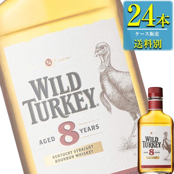 ワイルドターキー 8年 200ml瓶 x24本ケース販売 (アメリカンウイスキー) (バーボン)