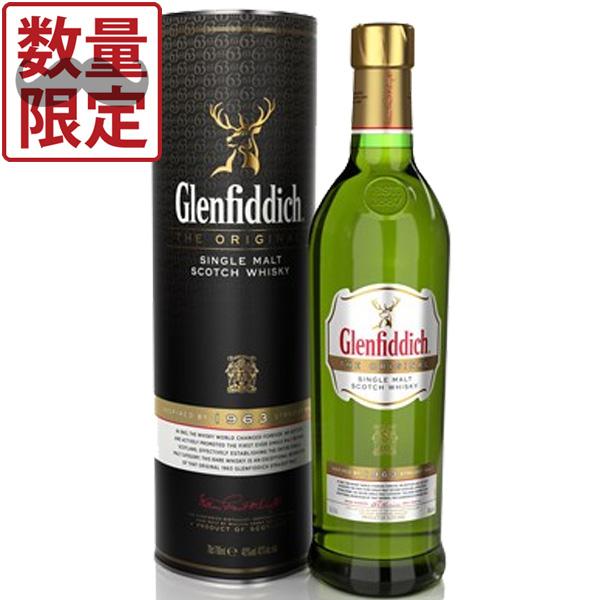 【箱付き】【正規品】「グレンフィディック オリジナル」700ml【サントリー】【スコッチウイスキー】【シングルモルト】