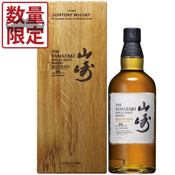 (箱付き) (正規品) サントリー 山崎ミズナラ 2017 EDITION 700ml瓶 (国産ウイスキー) (シングルモルト) (高級酒)