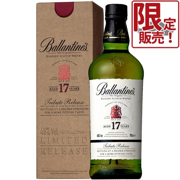 ※送料別 数量限定販売 箱付き 正規品 バランタイン17年 スコッチウイスキー 在庫一掃 700ml瓶 サントリー ブレンデッド トリビュートリリース 全品最安値に挑戦
