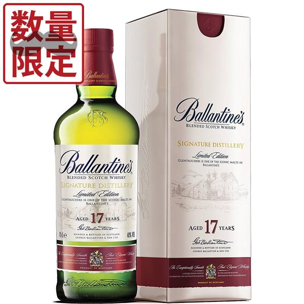 【箱付き】【正規品】バランタイン17年「グレントファーズ エディション」700ml瓶【サントリー】【スコッチウイスキー】【ブレンデッド】