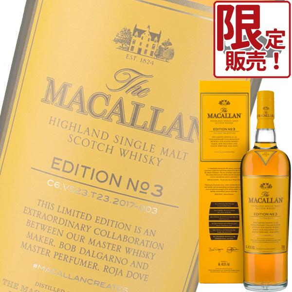 (箱付き) (正規品) ザ・マッカラン エディション No.3 700ml瓶 (サントリー) (スコッチウイスキー) (シングルモルト)
