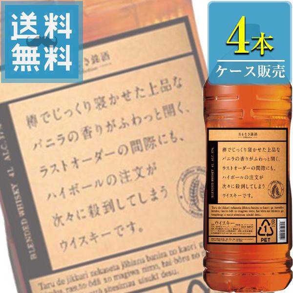 豊富な品 地域限定送料無料 眞露 ジンロ 名もなき銘酒Selection ブレンデッドウイスキー x 4本ケース販売 4Lペット 通常便なら送料無料 スコッチウイスキー ブレンデッド