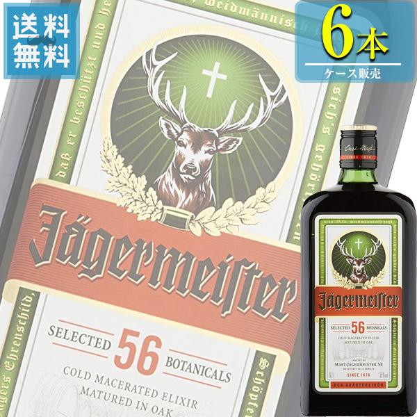 「イエーガー マイスター」700ml瓶x6本ケース販売【サントリー】【ハーブ系リキュール】
