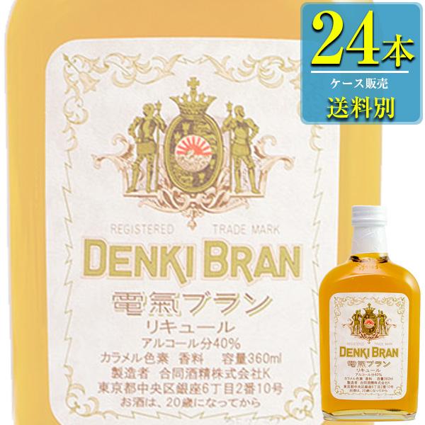 合同酒精 電気ブラン 40% 360ml瓶 x 24本ケース販売 (ハーブ系リキュール)