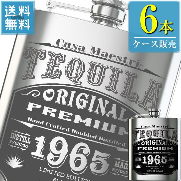 (6本販売) カサ マエストリ テキーラ ブランコ フラスクボトル (40%) 200ml (スキットル) (ポケットサイズ)