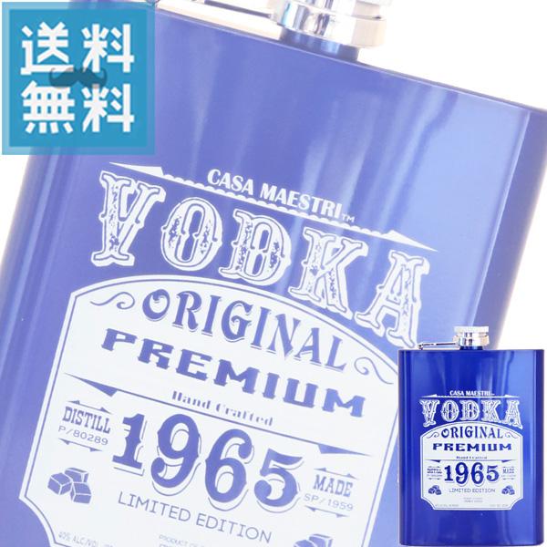 (単品) カサ マエストリ ウォッカ フラスクボトル (40%) 200ml (スキットル) (スピリッツ) (ポケットサイズ)