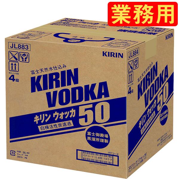 キリン 業務用 ウォッカ (50% ) 18L キュービテナー (大容量ウォッカ) (バッグインボックス) (注ぎ口(コック) 無し) (業務用サイズ)