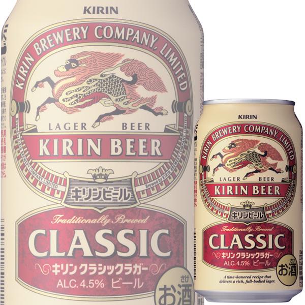 キリン クラシックラガー (生ビール) 350ml缶 x 24本ケース販売