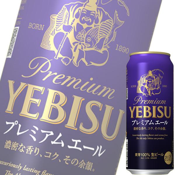 サッポロ エビスビール プレミアムエール 500ml缶 x 24本ケース販売 (プレミアムビール) (ヱビス)