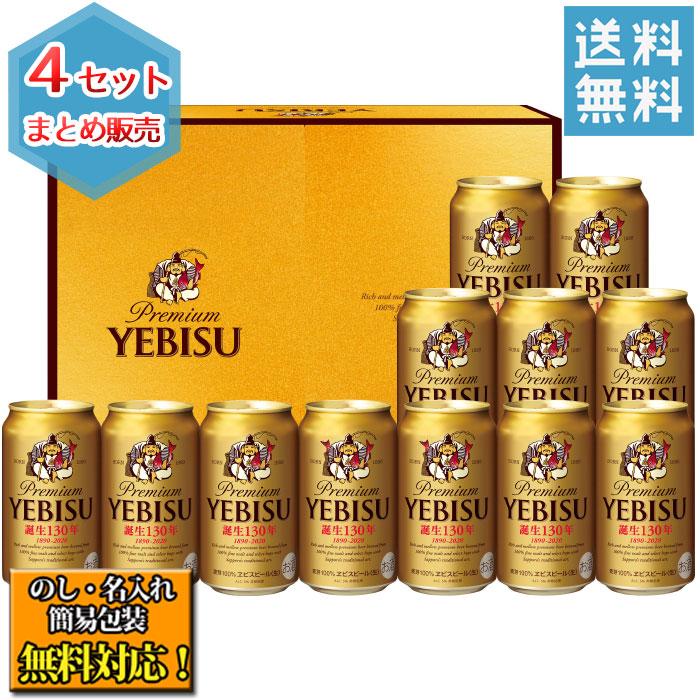 国産品 地域限定送料無料 御歳暮ギフト 御年賀 御歳暮 ケース販売 プレミアムビールセット YE3S サッポロ ビールギフト 新作多数 エビスビール
