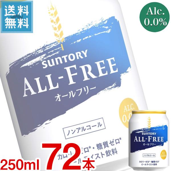 地域限定送料無料 3ケース販売 サントリー オールフリー 250ml缶 72本ケース販売 値下げ ノンアルコール x ビールテイスト飲料 返品交換不可