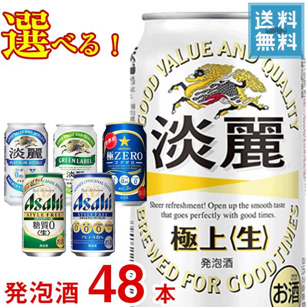 地域限定送料無料 選べる9種類 2ケース販売 発泡酒各種 海外限定 新色 350ml缶 x サッポロ 48本ケース販売 ビール キリン アサヒ