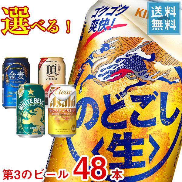 (選べる14種類) (2ケース販売) 新ジャンルビール 各種 350ml缶 x 48本ケース販売 (アサヒ) (キリン) (サントリー) (サッポロ) (ビール)