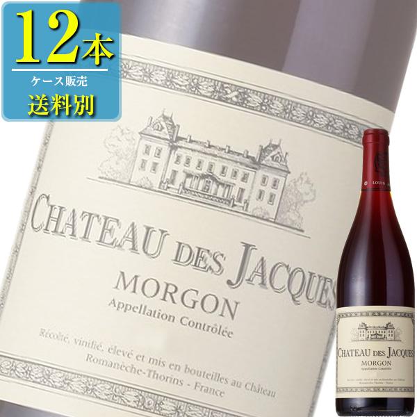 ルイ ジャド モルゴン シャトー デ ジャック (赤) 750ml瓶 x12本ケース販売 (フランス) (赤ワイン) (ミディアム) (NL)