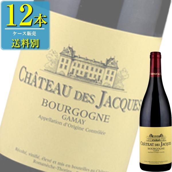 ルイ ジャド ブルゴーニュ ガメイ シャトー デ ジャック (赤) 750ml瓶 x12本ケース販売 (フランス) (赤ワイン) (ミディアム) (NL)