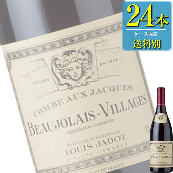 ルイ ジャド ボージョレ ヴィラージュ コンボー ジャック ハーフ (赤) 375ml瓶 x 24本ケース販売 (フランス) (赤ワイン) (ミディアム) (NL)