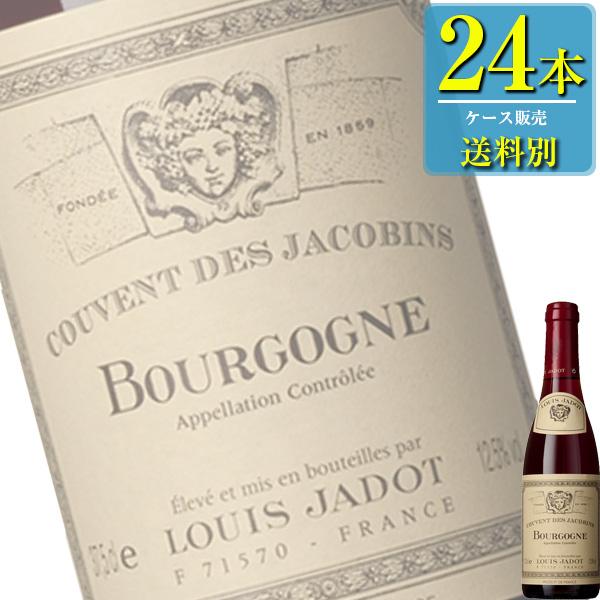 ルイ ジャド ブルゴーニュ ルージュ クーヴァン デ ジャコバン ハーフ (赤) 375ml瓶 x24本ケース販売 (フランス) (赤ワイン) (ミディアム) (NL)