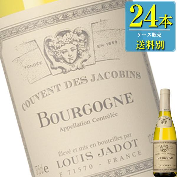 【送料別:1ケースごとに1送料!】【同梱不可】 ルイ ジャド ブルゴーニュ ブラン クーヴァン デ ジャコバン ハーフ (白) 375ml瓶 x 24本ケース販売 (フランス) (白ワイン) (辛口) (NL)